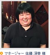 マネージャー 佐藤 深幸 様